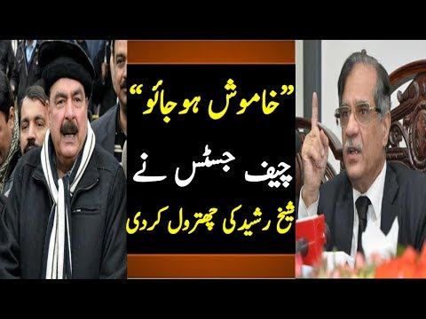 Chief Justice Chitrol Sheikh Rasheed In Supreme Court 29 Dec 2018 | Khawaja Saad Rafique