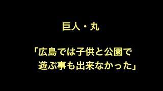 プロ野球 巨人・丸「広島では子供と公園で遊ぶ事も出来なかった」 いつ...