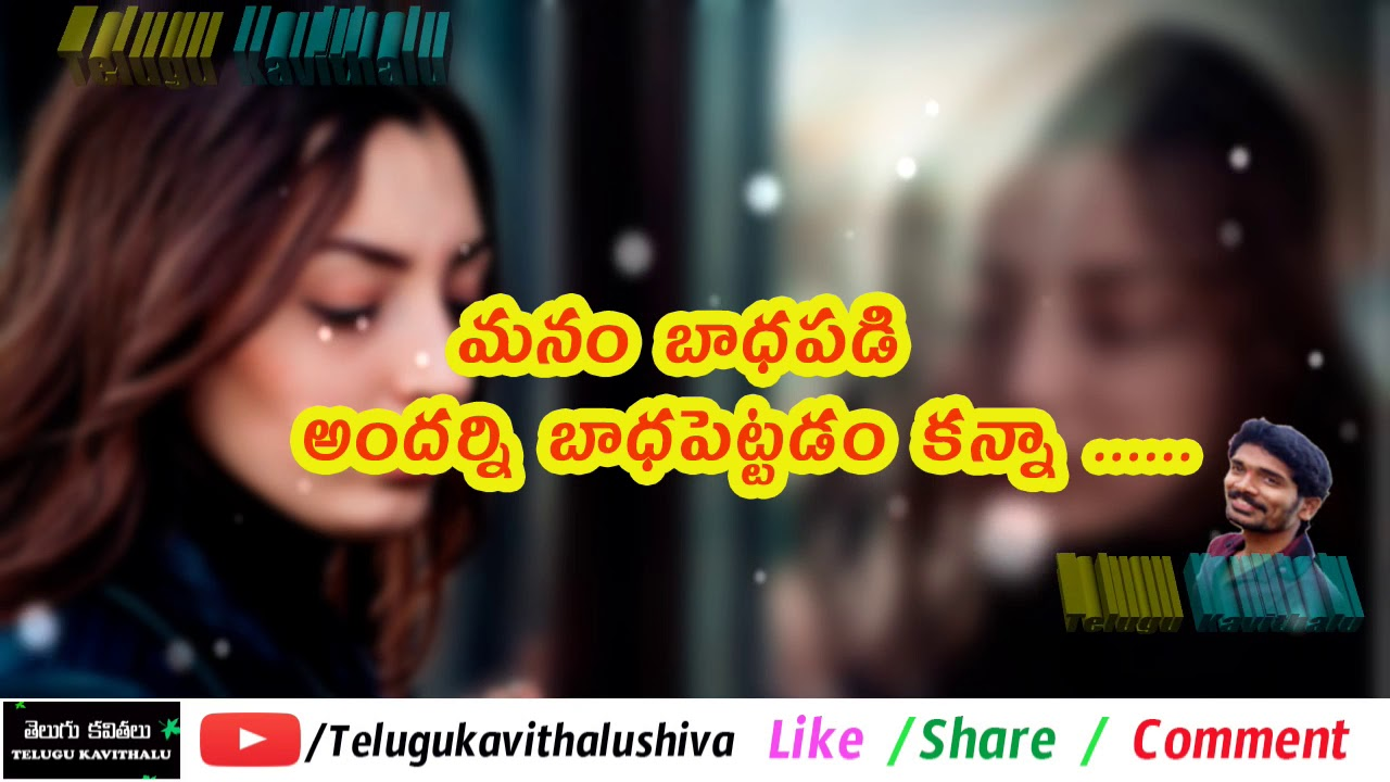 Whatsapp Sad Status Videos Telugu Heart Touching Telugu Whatsapp