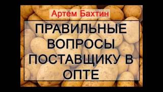 Оптовый бизнес. Правильные вопросы поставщику при первом звонке! Артём Бахтин