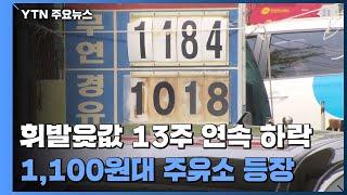 휘발윳값 13주 연속 하락...서울 1,100원대 주유…