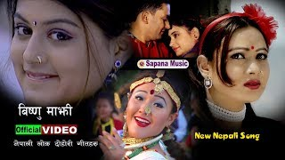 New Nepali Song | Bishnu Majhi | Lok Dohori Song 2074/2017 | Official Video HD | Juke Box