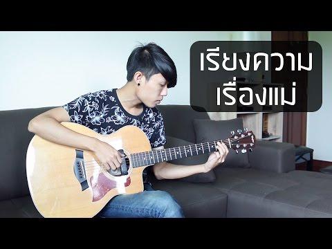 เรียงความเรื่องแม่ - Fingerstyle Guitar Cover by tonpalm