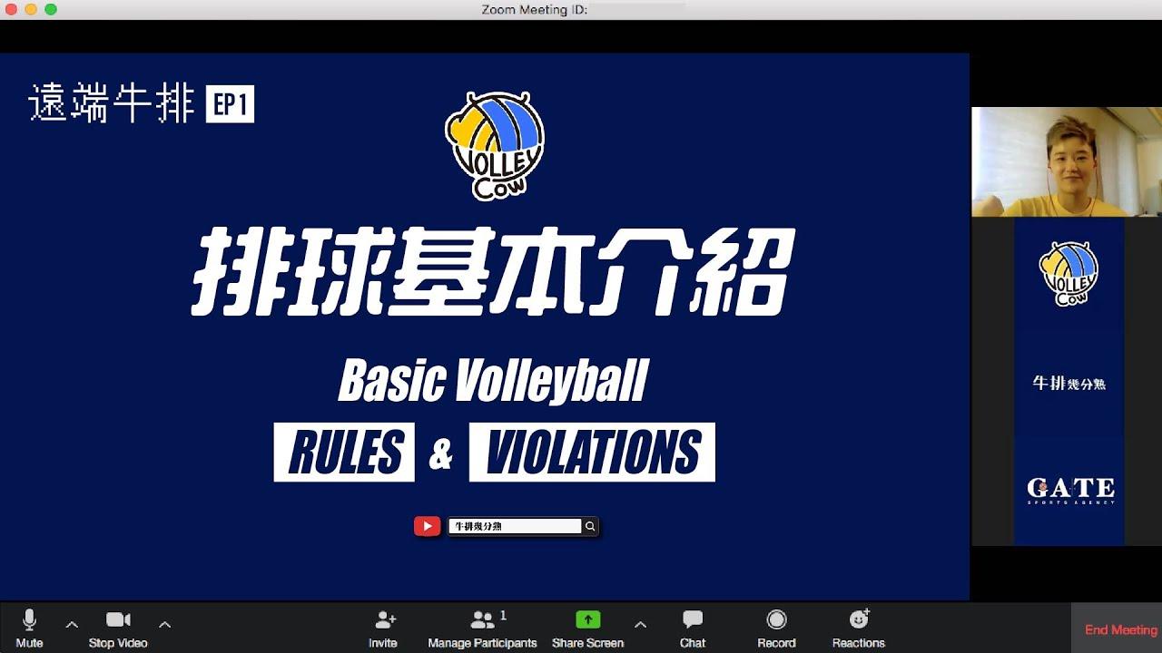 【遠端牛排】EP.1-排球基本規則介紹 Basic Volleyball Rules and Violations