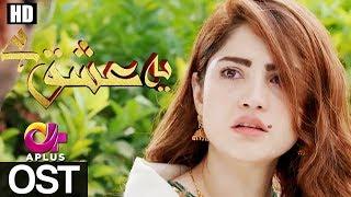 Laaj -OST | APlus Drama | Neelam Muneer, Imran Ashraf, Irfan Khoosat