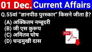 1 दिसंबर 2019 करेंट अफेयर्स हिंदी | December Current Affairs | Important Current Affairs in Hindi