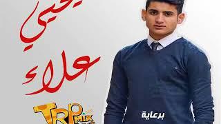 اغنية ما بينا حاجات غناء يحي علاء 2017