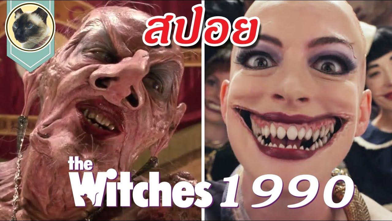 (สปอย) แม่มด โรอัลด์ ดาห์ล The Witches 1990
