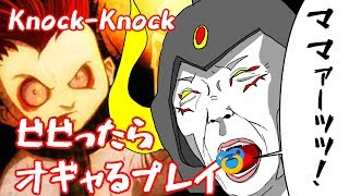 [LIVE] 【あっくん大魔王】心の均衡を保つために絶叫したらオギャってみる【Knock-Knock】