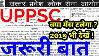 UPPSC LATEST NEWS PAPER PATTERN MAINS STRATEGY UPPCS UP PCS PSC 125 200 words questions 2018 2019