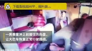 В Китае пассажиры остановили автобус с потерявшим сознание водителем