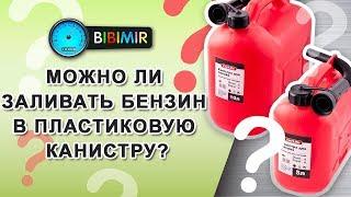 Можно ли заливать бензин в пластиковую канистру?(, 2015-09-16T06:41:00.000Z)