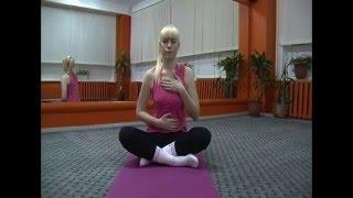 Йога урок 1 - Дыхание