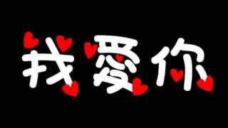 ネイサン・ワン「愛は重い」王宗賢 愛根重 Nathan Wang Love is Heavy
