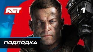 Прохождение Wolfenstein 2: The New Colossus — Часть 1: Немецкая подлодка