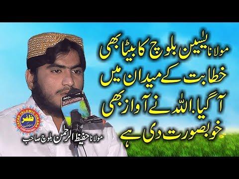 Qari Yaseen Baloch Ka Beta Molana Hafeez ur Rehman Baloch Topic Shan e Mustafa.2018.Zafar Okara