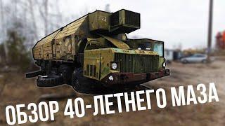 Военный автодом МАЗ 543.