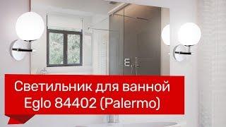 Светильник для ванной EGLO 84402 (EGLO 94991 Palermo) обзор
