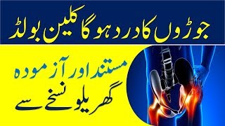 joint pain natural treatment in urdu - joron ke drd ka qudrati asan ilaj