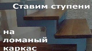 Крепим ступени на металлический ломаный каркас.(Изготовление лестниц http://ast-30r.ru При изготовлении лестницы на металлическом ломаном каркасе часто задаются..., 2016-02-09T18:32:56.000Z)