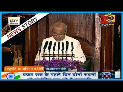 Speech of President Pranab Mukherjee on the opening of budget session of Parliament | Part I