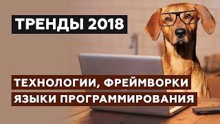 Какие языки программирования, технологии и фреймворки изучать в 2018?