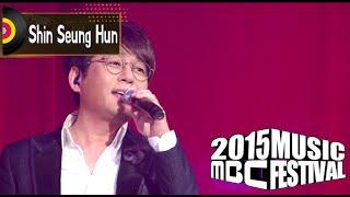 [2015 MBC Music festival] 2015 MBC 가요대제전 Shin Seung-Hun - I Believe, 신승훈 - I Believe 20151231