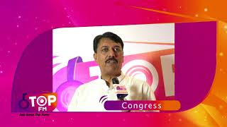 MLA and President of Gujarat Congress Committee Mr Amit Chavda welcomes Top FM| Top FM Radio Station