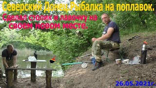 Северский Донец Рыбалка на поплавок Сделал столик и лавочку на своем новом месте