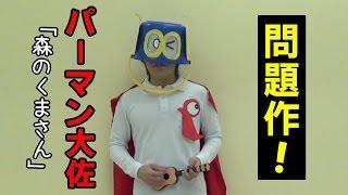 ども!お笑いゲスYouTuberマナブ18号です(^^)/ 元ヨシモト所属で現在はU...