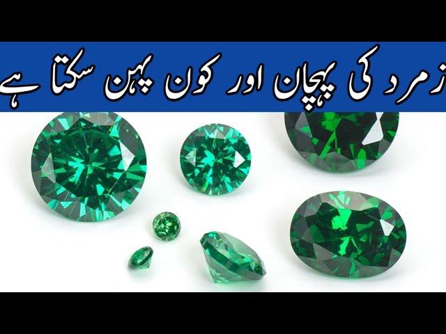Zamurd Stone Ki Pehchan,Kon Pehan Sakta hai,Urdu Hindhi Stone info