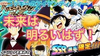 【たたかえドリームチーム】#96 ハロウィンイベント SR以上確定 SSR確定ガチャ Captain Tsubasa Dream Team