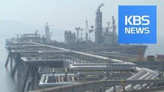 """美 """"이란산 원유 수출 제로화할 것…한국 등 8개국도 예외 없어"""" / KBS뉴스(News)"""