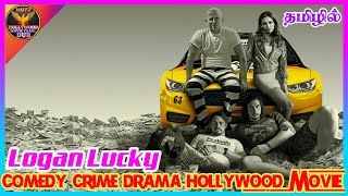 Logan Lucky2017 Tamil *Explanation,New Tamil Dubbed Movie  Official 【HD】 Trailer & Review In Tamil#1