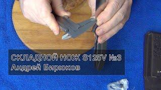 СКЛАДАНИЙ НІЖ S125V №3 Андрія Бірюкова. Розпакування, перші враження.