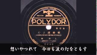 作詞:矢島寵児 作曲:島口駒夫 昭和12年5月.