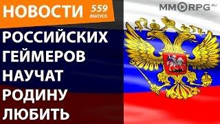 Российских геймеров научат Родину любить. Новости