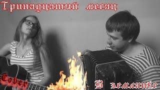 В землянке - Тринадцатый месяц   (Cover)