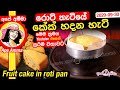 ✔ රොටි තැටියේ කේක් හදන හැටි Fruit cake in roti pan by Apé Amma