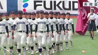 【2017夏の高校野球・新潟】開会式入場行進(ほぼ全編)