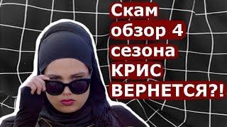 Скам 4 сезон//РЕАКЦИЯ// КРИС ВЕРНЕТСЯ?!