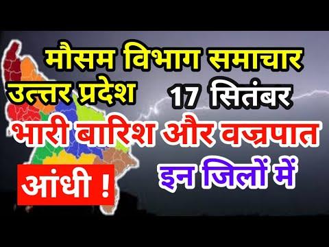 उत्तर प्रदेश मौसम ख़बर आज का मौसम मौसम की जानकारी मौसम विभाग Up Weather Mausam Aaj ka 17 September