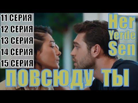 Повсюду ты / Her Yerde Sen 11, 12, 13, 14, 15 серия / на русском / сюжет, анонс