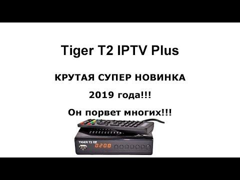 Крутая Супер Новинка Тюнер Т2 Tiger T2 IPTV Plus 2019 года!Он порвет