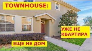 # 216 Таунхаус 3be/2.5ba за $110 000/Отличная недвижимость в США