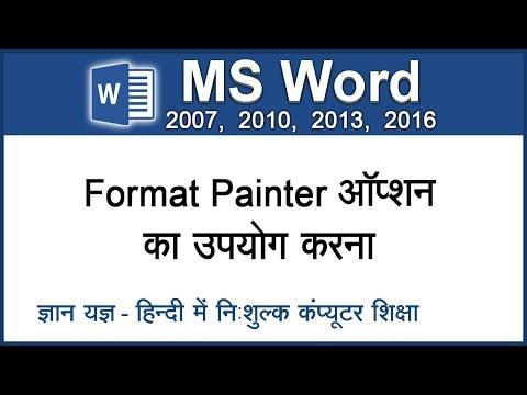 MS WORD 2007 Superscript Subscript HINDI URDU YouTube