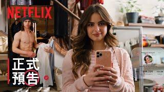 《男神養成記》  艾蒂森·蕾與坦納·布坎南領銜主演   正式預告   Netflix