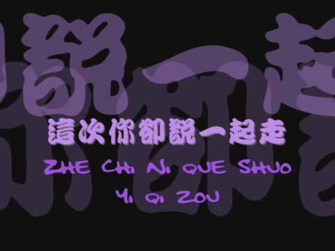 杨丞琳 Rainie Yang - 带我走 Dai Wo Jou With Pinyin Lyrics x