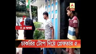 5 arrested from Madhyamgram in charge of fraud luring job