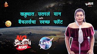 खड्ड्यातलं यान & बॅचलर्सचा फ्लॅट । No Breaking News   Sharmila shinde, Santosh Kolhe   Virus Marathi